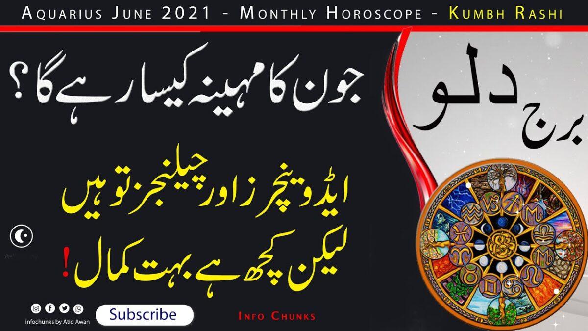 Aquarius Monthly Horoscope June 2021 in Urdu & Hindi ...